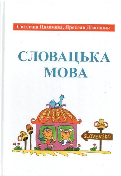 slovacka-mova-01