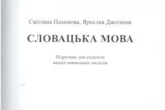 slovacka-mova-02